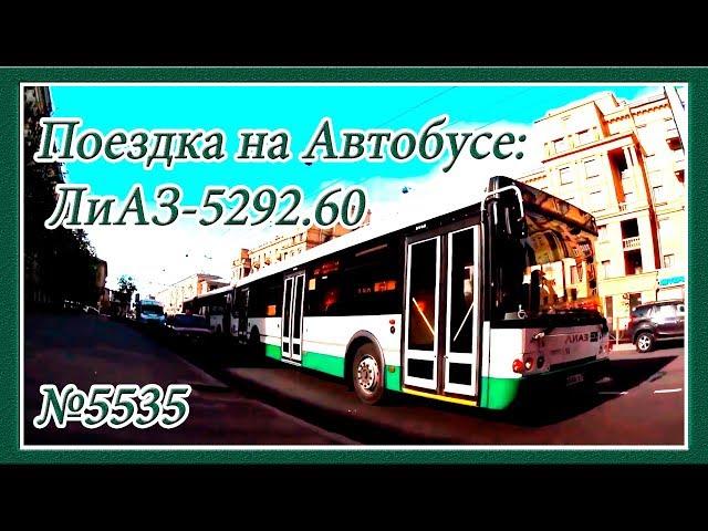 Поездка на Автобусе: ЛиАЗ-5292.60, 2013 Года Выпуска, №5535, Автобусный Парк №5, Маршрут: №300.
