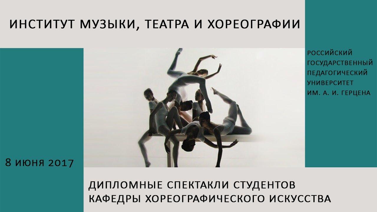 Показ дипломных работ по хореографии  Показ дипломных работ по хореографии