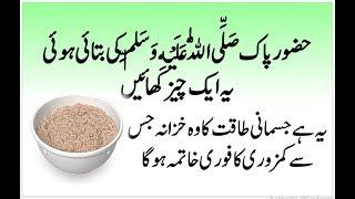 Jismani Kamzori Ka Ilaj | Jismani Kamzori Ka Nuskha | Achi Sehat Ka Raaz | Health Tips In Urdu Medium (360p)