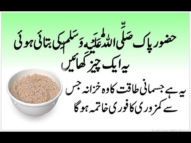 Jismani Kamzori Ka Ilaj | Jismani Kamzori Ka Nuskha | Achi Sehat Ka Raaz | Health Tips In Urdu Standard quality (480p)