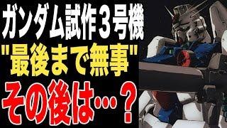 【ガンダム】ガンダム試作3号機、最後まで機体は大丈夫だった、けど・・・その後どうなったの?(ガンダム0083考察) thumbnail