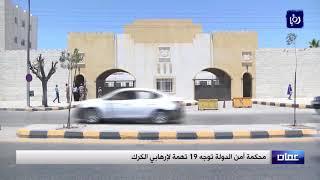 الأردنيون يستذكرون أرواح شهداء حادثة الكرك الإرهابية - (18-12-2017)
