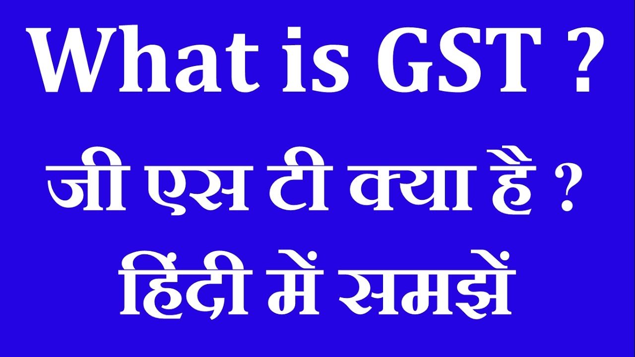 Image result for GST KYA HAI?