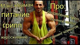 Макс Нейман: Питание, Разделение тренировок, Жиросжигание, Грипп, Льняное масло, Тренировки клиентов
