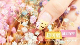 【#nailsday vol.2】可愛維尼美甲教學!  she.com