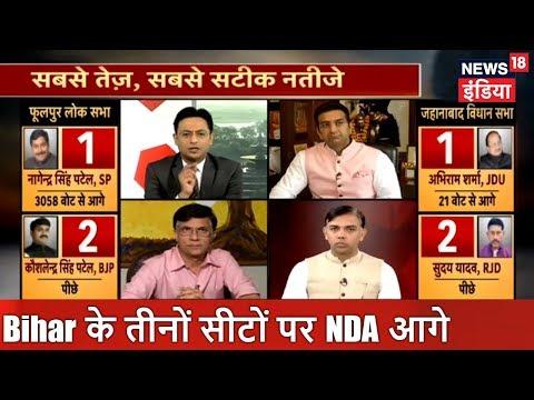 Election Results Live: Bihar के तीनों सीटों पर NDA आगे   News18 India
