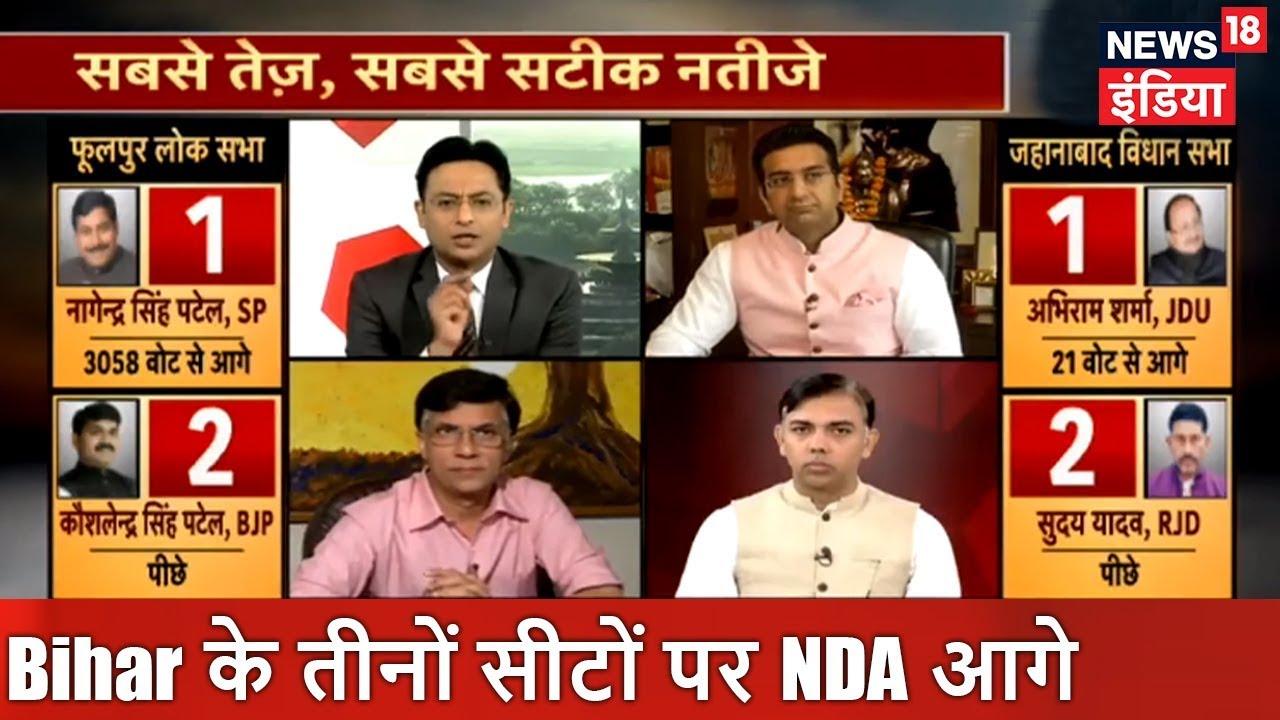 Election Results Live: Bihar के तीनों सीटों पर NDA आगे | News18 India