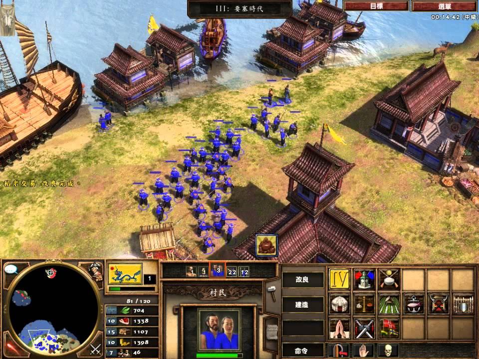 世紀帝國3 亞洲王朝 中國劇情2:席捲沙灘 - YouTube