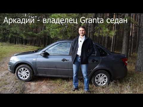 """Отзыв владельца LADA Granta с """"роботом"""""""