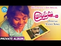 Download Tholi Prema Official  Song - Private Album || Ravi Teja || Mounika || Salendra Sivassh MP3 song and Music Video
