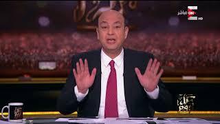 عمرو أديب: المصريون بالخارج لا يقلون وطنية عن محمد صلاح.. فيديو