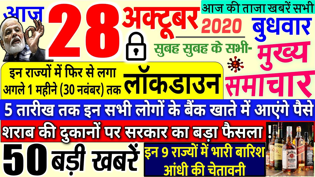 Today Breaking News ! आज 28 अक्टूबर 2020 के मुख्य समाचार बड़ी खबरें PM Modi News, #SBI, UP, Bihar