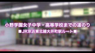 小野学園女子中学・高等学校までの道案内@JR京浜東北線大井町駅ルート