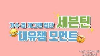 💖세븐틴 대유잼 모먼트 V Live (시간순삭)