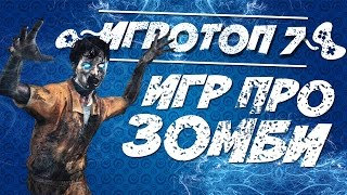 Игровой топ-7: игры на ПК про зомби апокалипсис. Страшные игры про зомби.(, 2016-01-14T18:40:12.000Z)