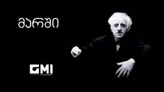 """ჯანსუღ კახიძე & ანსამბლი """"რუსთავი"""" - მარში / Jansugh Kakhidze & Ensemble """"Rustavi"""" - The March"""