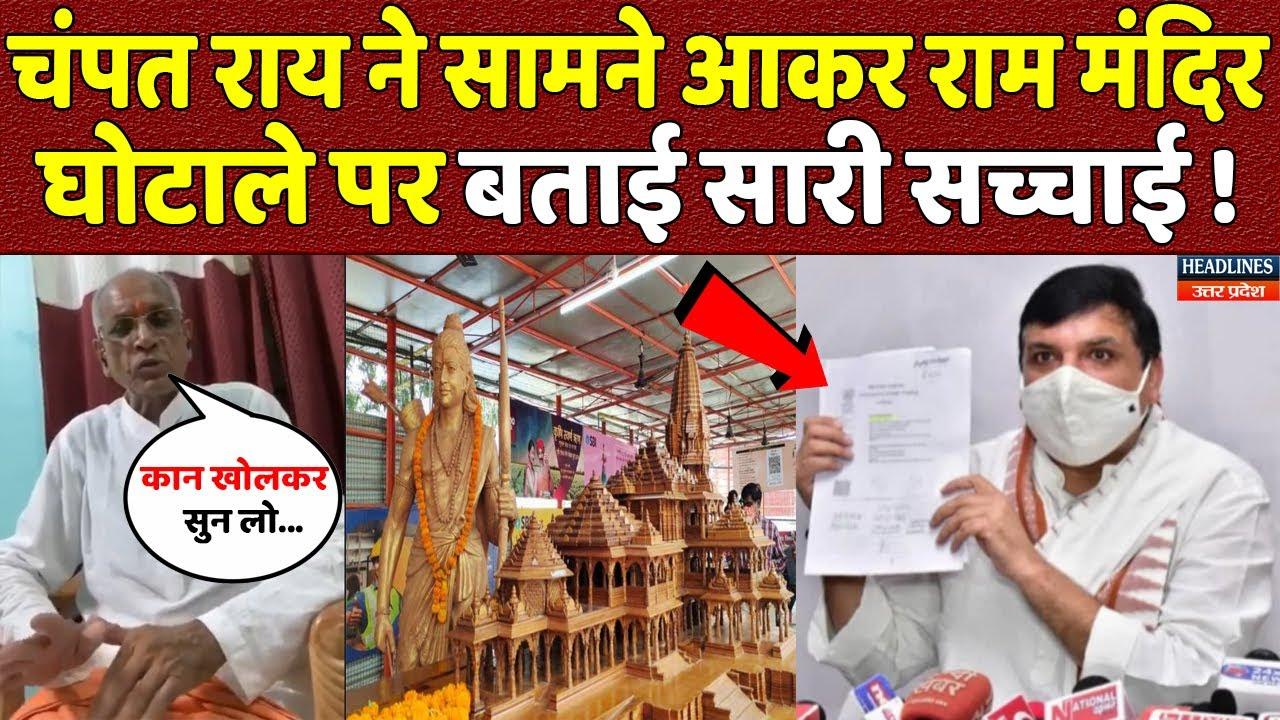 राम मंदिर घोटाले पर चंपत राय ने कर दिया बड़ा खुलासा । Headlines UP Uttarakhand