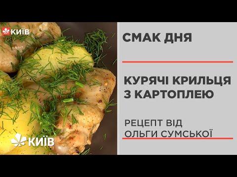 Курячі крильця з картоплею - рецепт від Ольги Сумської #СмакДня
