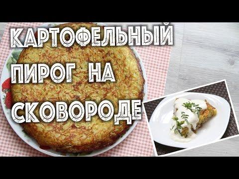 Рецепт ✅  КАРТОФЕЛЬНЫЙ ПИРОГ НА СКОВОРОДЕ  Пирог с картошкой грибами  и куриным мясом