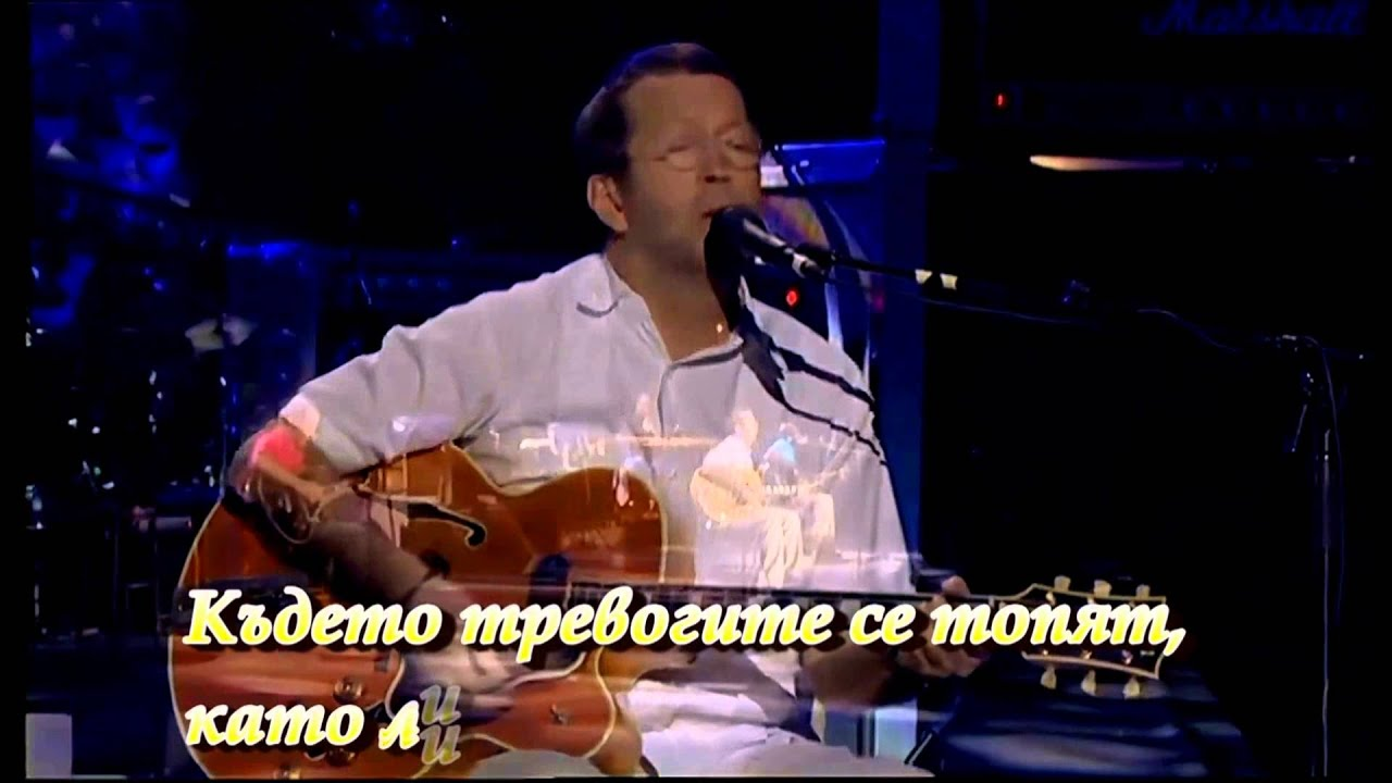 Eric Clapton Somewhere Over The Rainbow превод