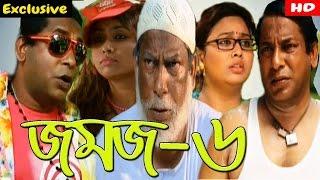 Bangla Natok Of Mosharraf Karim - Jomol 6 HD