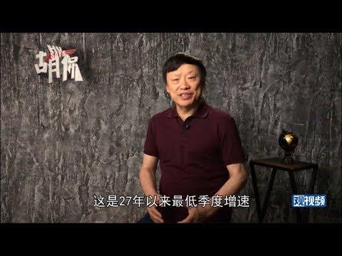 胡锡进:透过增速放缓看中国经济的全局