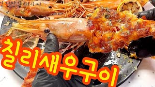 칠리새우구이 (Chili Baked Shrimp)