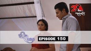 Neela Pabalu | Episode 150 | 06th December 2018 | Sirasa TV Thumbnail