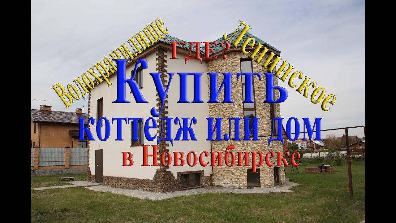 Где купить частный дом или коттедж в Новосибирске ...