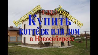 видео Частный дом: продажа и покупка, АН Жилфонд