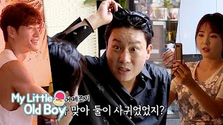Jong Kook & Jin Young are having fun by themselves [My Little Old Boy Ep 201]
