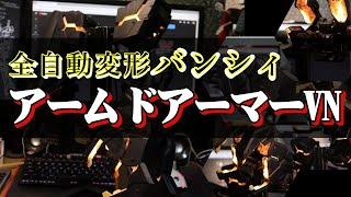 【Part2】全自動変形バンシィ アームドアーマーVN