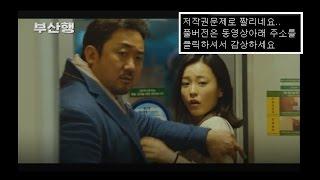 영화 부산행 토렌트 다운 다시보기 ▼ 아래주소클릭 ▼
