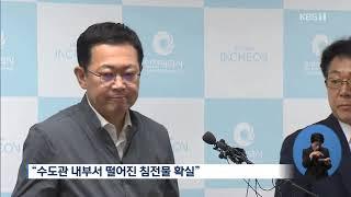 """인천시장 """"'붉은 수돗물' 대응 미흡 사과…6월 하순 정상 복구"""" / KBS뉴스(News)"""