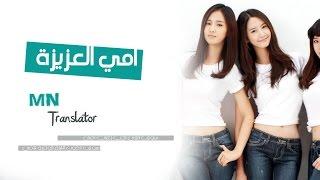 SNSD - Dear.Mom - Arabic Sub - الترجمة العربية