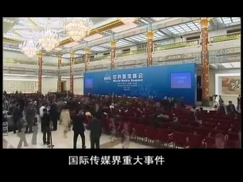 新華社八十年 80 years of Xinhua News Agency