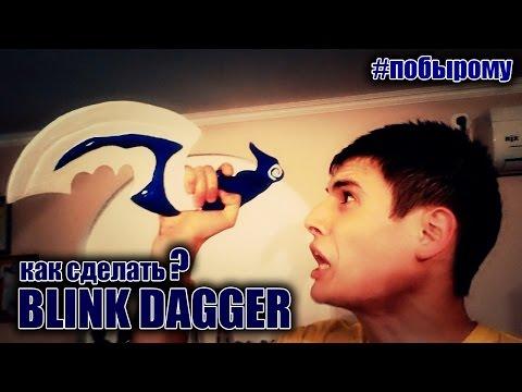 видео: Как сделать blink dagger из dota 2 #побырому