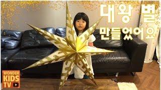 크리스마스 준비! 이케아에서 사온 대왕 별 장식 만들기! 크리스마스 준비하기 (재이지수 vlog)
