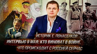 Историк Е. Понасенков - интервью 9 мая: кто виноват в войне, что происходит с Россией сейчас