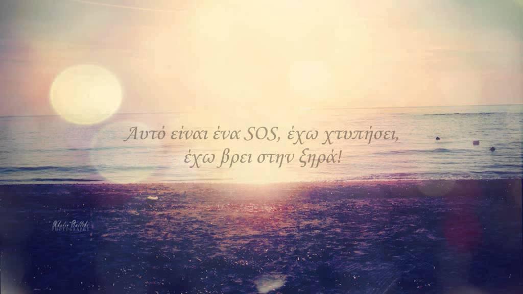 Indila - SOS (Greek Translation)