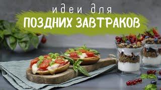 Идеи для поздних завтраков [Рецепты Bon Appetit]