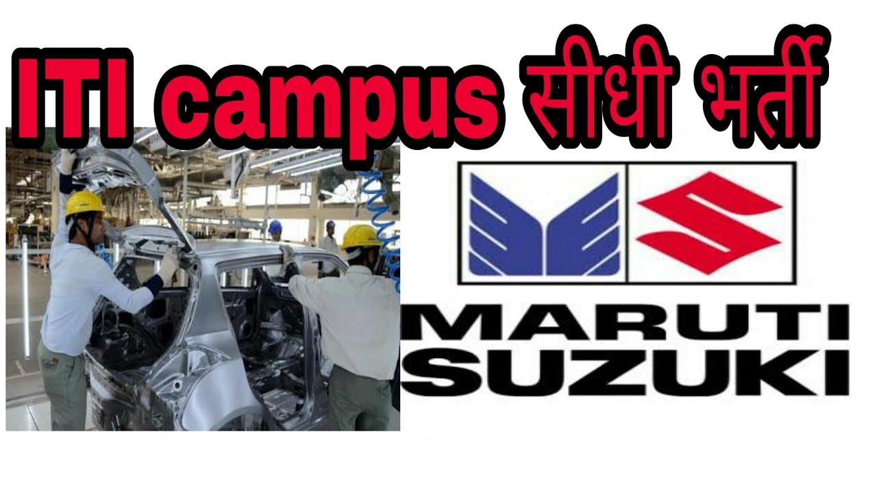 Maruti Suzuki jobs ITI Shidhi Bharti August 2017 - YouTube