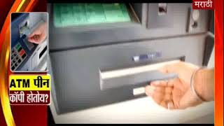 ATM मध्ये कार्ड टाकण्यापूर्वी दोनदा CANCEL बटन दाबलत?-TV9