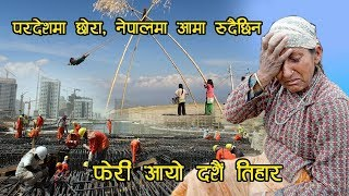 Superhit New Dashain Song 2074 | रमाईलो छ आफ्नै गाउ घर | By Dilip Raut & Ganga Tamang