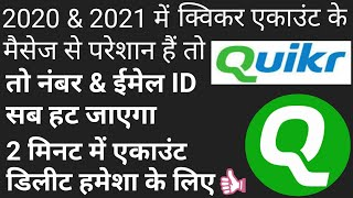 How to delete quikr account | Quikr account delete kaise kare | how to close quikr account in mobile screenshot 2