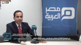 مصر العربية | خبير اقتصادي: مصر في حاجة إلى نمو اقتصادي يضاعف التعداد السكاني