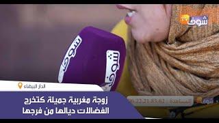 صدق أو لا تصدق..زوجة مغربية جميلة كتخرج الفضالات ديالها من فرجها..وردة فعل زوجها ستصدم الجميع
