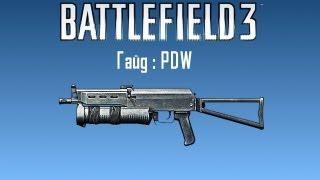Battlefield 3: Гайд по PDW