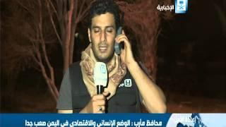 مأرب: الوضع الإنساني والاقتصادي في اليمن صعب جدا