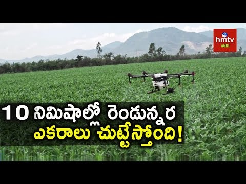 Agriculture Drone | Drone Spray | Fertilizer Spraying Drone